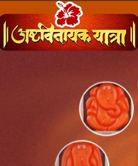 Asthavinayak Yatra